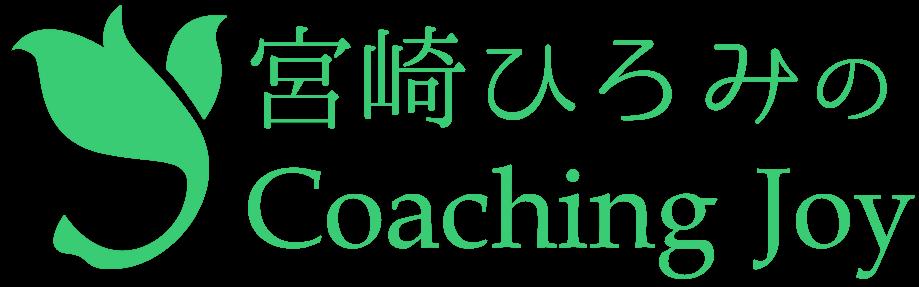 宮崎ひろみのコーチング・ジョイ/コーチングで目標達成・自己実現